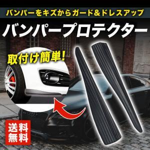 バンパープロテクター バンパー ガード 2点セット カーボン調 キズ防止 ドレスアップ ブラック 黒