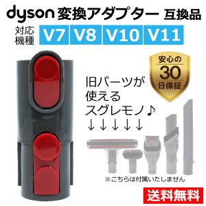 ダイソン 変換アダプター 互換品 Dyson V7 V8 V10 V11 対応 アタッチメント ハン...