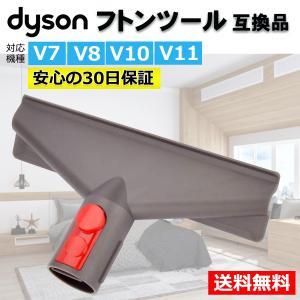ダイソン フトンツール Dyson V7 V8 V10 V11 対応 互換品 アタッチメント ハンデ...