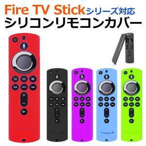 Fire TV Stick シリーズ対応 リモコンカバー シリコン カバー ケース ファイヤースティ...