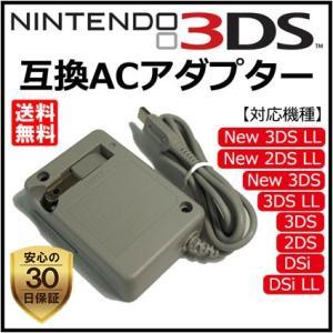 ニンテンドー 3DS ACアダプター 互換 充電 コンパクト 2DS 3DS LL 任天堂|yaostore