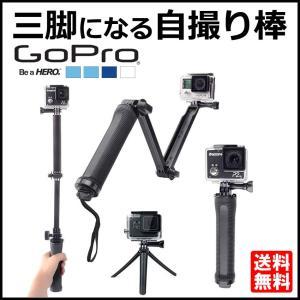 GoProに取り付けてカメラグリップ、自撮り棒、三脚に 使用可能なアクションスティックです。 自撮り...