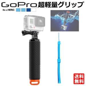GoPro フロート グリップ 超軽量 マウント ダイビング 水中撮影 水に浮く 紛失防止