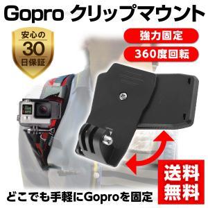 Gopro クリップマウント アクセサリー 360度 回転 アクションカメラ HERO ゴープロ