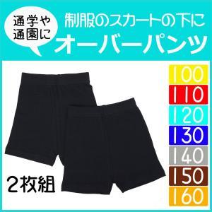 通学用 黒 オーバーパンツ 2枚セット 1分丈 スパッツ キッズ 綿混 通学 通園 無地|yaostore