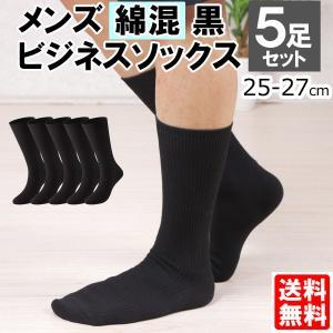 メンズ 黒 ビジネスソックス 5足セット 靴下 綿混 ブラック スーツに 紳士 25-27cm 綿|yaostore