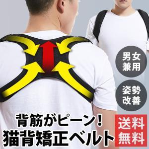 猫背矯正ベルト 姿勢矯正 背筋矯正ベルト 改善 ベルト サポーター 男女兼用 肩こり 美姿勢