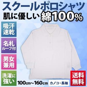 ポロシャツ 長袖 綿100% スクール 通学 通園 制服 白 スクールポロ 男女兼用 100-160cm|yaostore