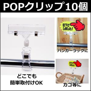 ポップクリップ 10個セット  ポップ立て 滑り止め付 POPクリップ カード差し 値札