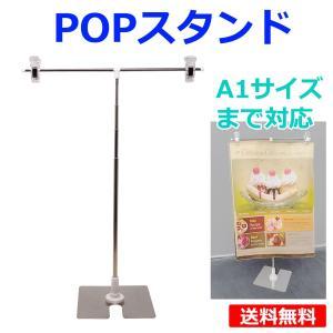 POPスタンド ポップスタンド 販促用 長さ調節OK ポスタースタンド 簡単組み立て