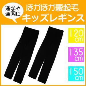 レギンス 裏起毛 キッズ 黒 2枚組 子供 女児 男児 通学用 あったか 10分丈 スパッツ 通園|yaostore