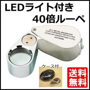LEDライト&ブラックライト付き40倍コンパクトルーペです。  宝石の蛍光性の確認出来る紫外...