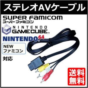 スーパーファミコン 接続 ケーブル AVケーブル ゲームキューブ NINTENDO64|yaostore