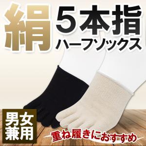 シルク 5本指 ハーフソックス 指先 ソックス 重ね履き 冷え取り 男女兼用 白 黒|yaostore
