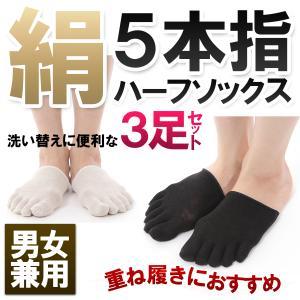 シルク 5本指 ハーフソックス 指先 ソックス 3足セット 重ね履き 冷え取り 男女兼用 白 黒|yaostore