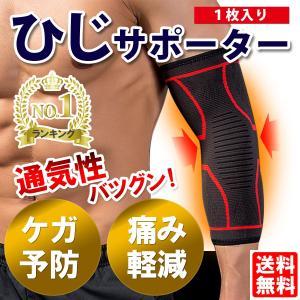 薄型のヒジの痛みやケガを予防・緩和するためのサポーターです  特殊な立体編みなのでヒジにソフトにフィ...
