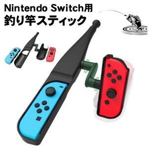 釣り竿 スイッチ 釣り スティック コントローラー 任天堂 ジョイコン 対応 コントローラ|yaostore