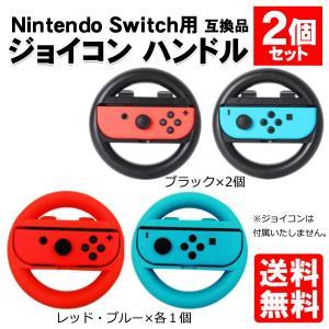 ニンテンドー スイッチ ハンドル ジョイコン 対応 コントローラー 2個セット 互換品 マリオカート|yaostore