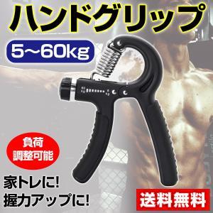 ハンドグリップ 握力 トレーニング 60キロ 筋トレ エクササイズ 家トレ フィットネス