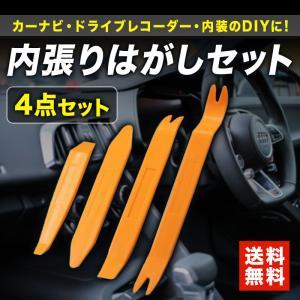 車の内装いじり配線隠し等のDIYの必需品!  色々なタイプがそろっていてとても便利な内張り剥し4点セ...