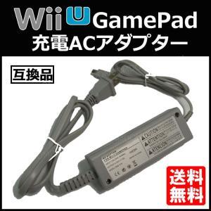 任天堂 Wii U GamePad用 互換 充電 ACアダプター コンパクト Wii ゲームパッド 充電スタンド用 充電しながら遊べる|yaostore