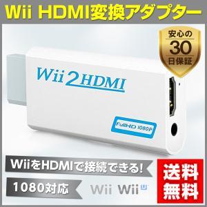 Wii HDMI 変換 アダプター コンバーター HDMI接続 ウィー 任天堂 hdmi|yaostore