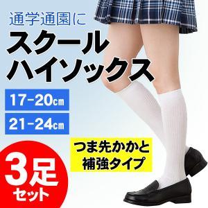 スクールソックス 3足セット 白 通学 通園 子供 ハイソックス キッズ 白無地 小学生|yaostore