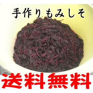 ここ和歌山の赤しそのみを使用し、着色料無添加の塩・梅酢だけで作った『もみしそ』。 梅干し作りやおにぎ...