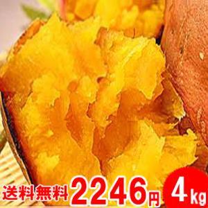 安納芋 4kg入り 送料無料 2セット以上のご購入で、新鮮野...