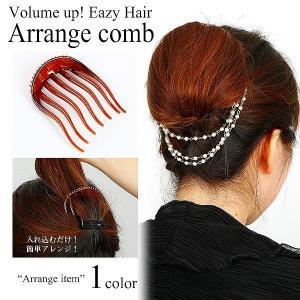 琥珀色のヘアアレンジコームヘアアクセサリー