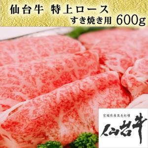 仙台牛 2021年 プレゼント 仙台 牛 ロース すき焼き用 A5ランク 600g 送料無料 高級 ...
