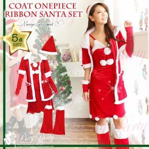 サンタクロース 衣装/重ね着ふんわりコート&ワンピースリボンサンタ5点セットYapyxmas-131|yapy