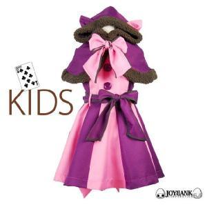 ハロウィン衣装/子供サイズ/不思議の国のアリス/チェシャ猫風 スカートワンピース&ケープセット|yapy