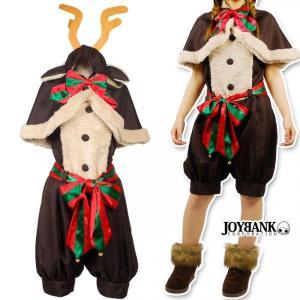 サンタクロース 衣装/ふわもこトナカイのコスチューム衣装セットYapy01000710|yapy