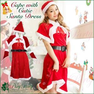 サンタクロース 衣装/ケープ付・キューティーサンタ・ワンピースYapyxmas-157|yapy