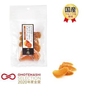 不知火(デコポン) 砂糖・保存料不使用の国産ドライフルーツ千果彩 |yarnhouse