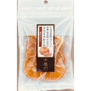 温州みかん 砂糖・保存料不使用の国産ドライフルーツ千果彩 |yarnhouse