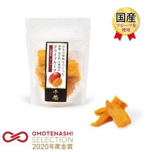 マンゴー 砂糖・保存料不使用の国産ドライフルーツ千果彩|yarnhouse