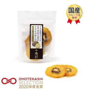 さぬきゴールド 砂糖・保存料不使用の国産ドライフルーツ千果彩|yarnhouse