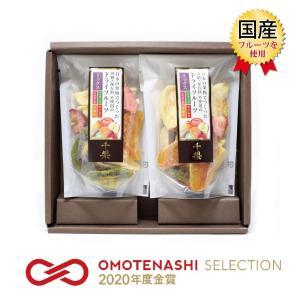 いろどりミックス2個入りギフトBOX 砂糖・保存料不使用の国産ドライフルーツ千果彩|yarnhouse