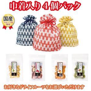色も選べる巾着入り4個パック 砂糖・保存料不使用の国産ドライフルーツ|yarnhouse