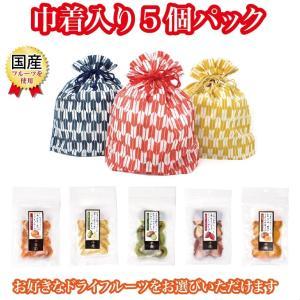 色も選べる巾着入り5個パック 砂糖・保存料不使用の国産ドライフルーツ|yarnhouse