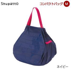 Shupatto シュパット コンパクトバッグ Mサイズ<ネイビー>◆S-411B エコバッグ たためる レジ袋 折り畳み ショッピング MARNAマーナ 無地 紺 ブルー 青 メンズ yasac