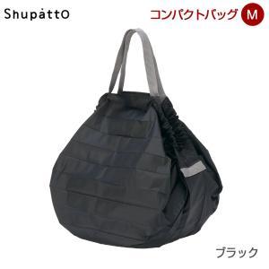 Shupatto シュパット コンパクトバッグ Mサイズ<ブラック>◆S-411E エコバッグ たためる レジ袋 折り畳み ショッピングバッグ MARNAマーナ 無地 黒 メンズ yasac