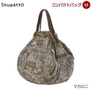 Shupatto シュパット コンパクトバッグ Mサイズ<マカロニ>◆S-411H エコバッグ たためる レジ袋 折り畳み ショッピングバッグ 簡単 MARNAマーナ 茶色 ブラウン yasac