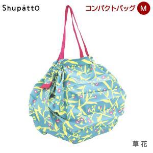 Shupatto シュパット コンパクトバッグ Mサイズ<草花>◆S-411KU エコバッグ たためる レジ袋 折り畳み ショッピングバッグ MARNA マーナ グリーン 緑色 花柄 yasac