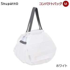 Shupatto シュパット コンパクトバッグ Mサイズ<ホワイト>◆S-411W エコバッグ たためる レジ袋 折り畳み ショッピングバッグ 簡単 MARNAマーナ 白 父の日 yasac