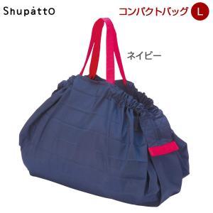 Shupatto シュパット コンパクトバッグ Lサイズ<ネイビー>◆S-419B エコバッグ たためる 折り畳み カゴにセットできる MARNA マーナ 無地 紺 ブルー 青 メンズ yasac