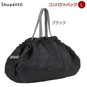 Shupatto シュパット コンパクトバッグ Lサイズ<ブラック>◆S-419BK エコバッグ たためる レジ袋 折り畳み カゴにセットできる MARNAマーナ 無地 黒 メンズ yasac