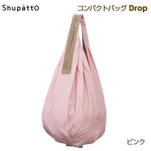 Shupatto シュパット コンパクトバッグ Drop<ピンク>◆S-460P ドロップ エコバッグ たためる レジ袋 折り畳み ショッピングバッグ 簡単 MARNA マーナ 無地 yasac